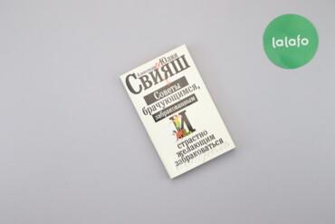 """Книга """"Советы брачующимся, забракованным и страстно желающим забракова"""