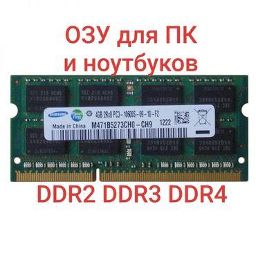 Электроника - Токмок: Оперативная память для ПК и ноутбуков. Все планки работают отлично