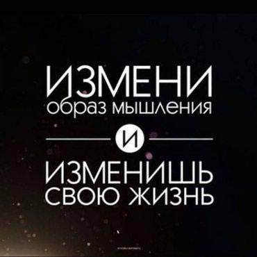 Компания Сейф бизнес ищет бизнес в Бишкек