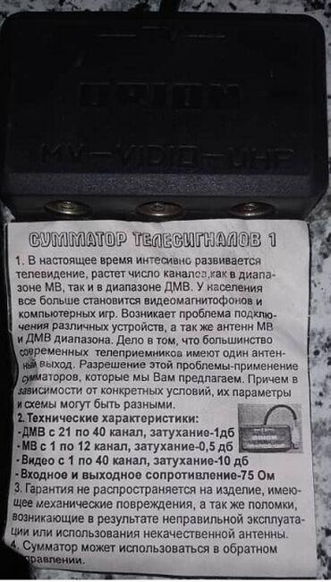 bu bosonozhki в Кыргызстан: 1.Продаю сумматоры телесигналов - Mv, vidio, uhf - 42 шт - по 50