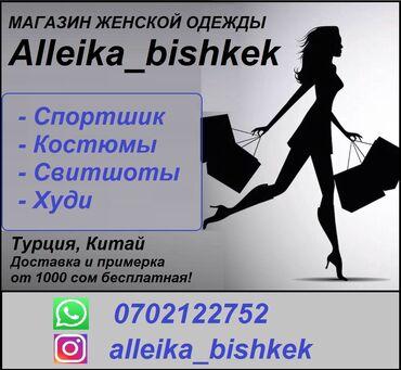 гироскутер дешево за 1000 в Кыргызстан: Alleika_bishkekмагазин женской одежды -спортшик- костюмы- свитшоты-