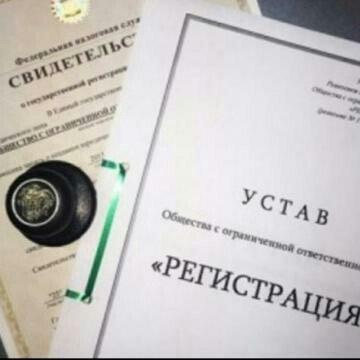 Регистрация осоо под ключ: в Бишкек