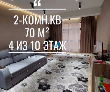 купить умные часы в бишкеке in Кыргызстан | АВТОЗАПЧАСТИ: Элитка, 2 комнаты, 70 кв. м Бронированные двери, С мебелью, Раздельный санузел