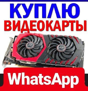 Видео и звуковые карты в Кыргызстан: Скупка видеокарт ! GTX 750/GTX650/GTX950/1050/1060/1070/1080 И многие