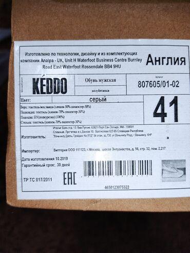 baletki 41 razmer в Кыргызстан: Продаю мужские кроссовки KEDDO