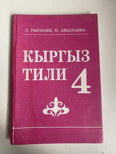 Кыргыз тили 4 класс Кыргызский язык 4 класс Рысбаев