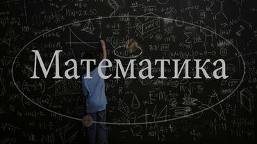 репетитор по математике в Кыргызстан: Репетитор | Арифметика, Математика, Алгебра, геометрия | Подготовка к экзаменам
