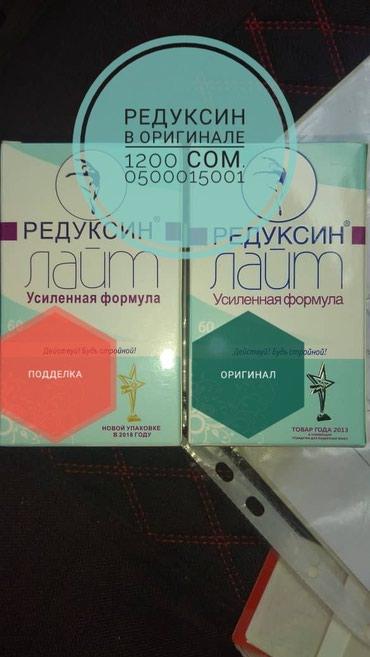Редуксин лайт усиленная формула. в Бишкек