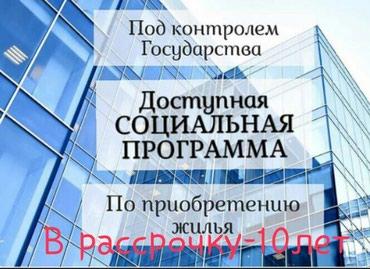 Недвижимость в рассрочку на 10 лет под в Бишкек