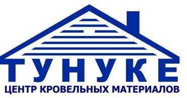 кровля крыши бишкек в Кыргызстан: Кровельные материалы