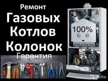 Ремонт техники - Бишкек: Ремонт | Бойлеры, водонагреватели, аристоны | С гарантией, С выездом на дом