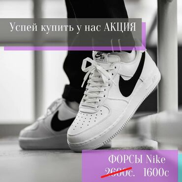 платья из штапеля бишкек в Кыргызстан: Кроссовки и спортивная обувь