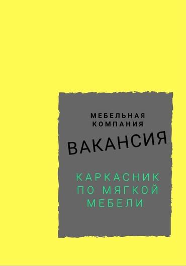 Столяр - Кыргызстан: Плотник, мебельщик. С опытом. 5/2