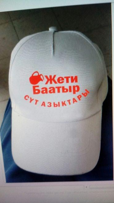 Кепки, футболки на заказ с Вашим логотипом