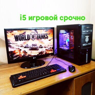 монитор xiaomi бишкек в Кыргызстан: Продаю срочно 4 ядерный i5 компьютер 4ГБ DDR3,hdd500gb, на уровне GTX