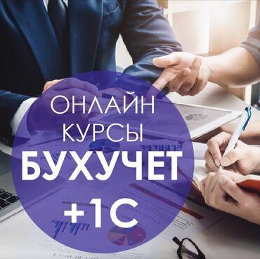 Бухучет+1с, Бухгалтерские курсы Бишкек, Курсы 1С