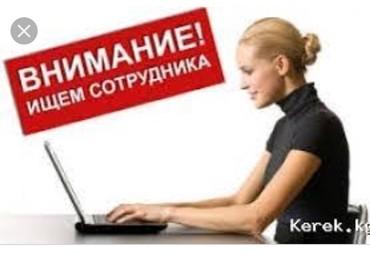 Требуется продавец с опытом! График с 10:00 до 18:00 в Бишкек