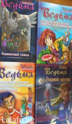 Продам детские книги, из серии   With, в Бишкек