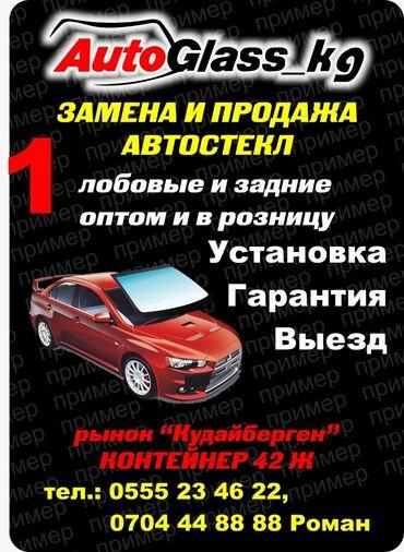 ford laser в Кыргызстан: Лобовые стёкла! Гарантия установкавыезд! Лобовые стёкла установка