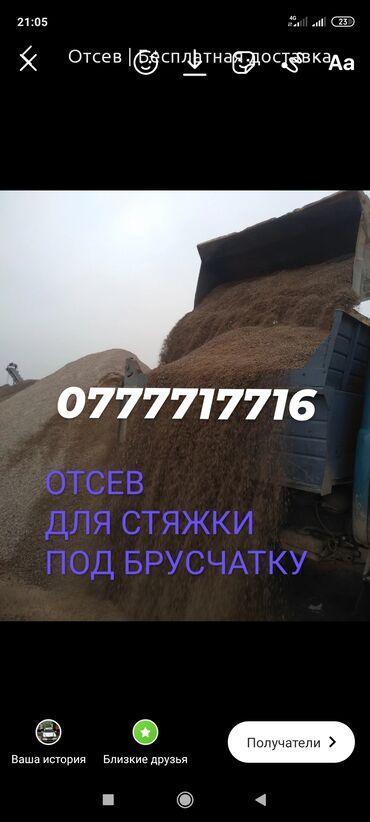 стяжка двора бишкек в Кыргызстан: Глина, Отсев, Грунт   Гарантия, Бесплатная доставка