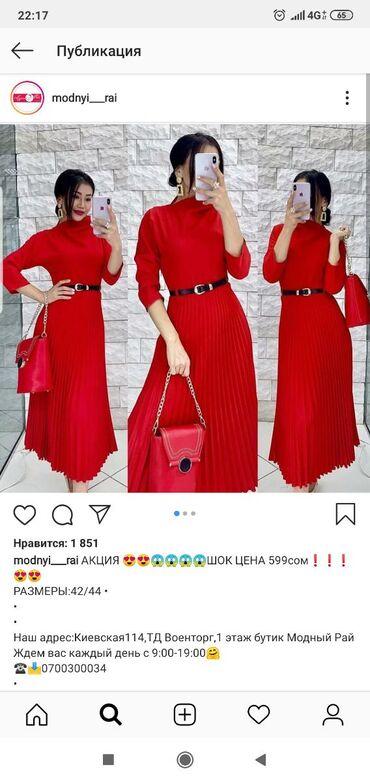 Точно такой красный платье,новая отдам за (400)обув 37.размер 400