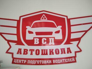 Автошкола  Категория =В= Категория=ВС=  Категория=Д= Категория=СЕ=6000
