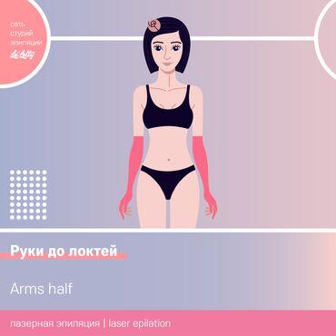 лазерный уровень бишкек in Кыргызстан | СПЕЦОДЕЖДА: Руки до локтей лазером, женские услуги, в филиалах сети студий