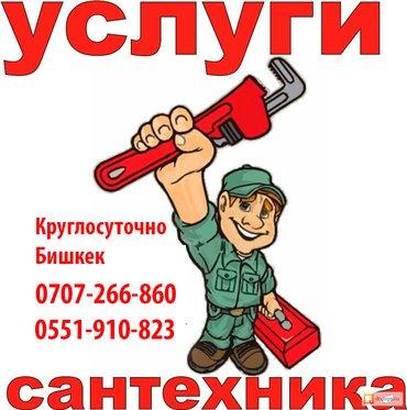 сантехник! круглосуточно. прочистка канализации. устранение засоров в Бишкек