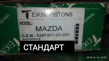 Продаю стандартные поршни (с пальцами) для Мазды 626 в Сокулук