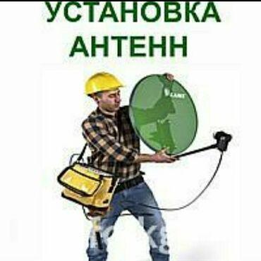 антенны pantech в Кыргызстан: Устанока Антенн Санарип Цифровые каналы до 50 каналов без абонент