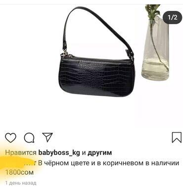 Аксессуары - Лебединовка: Продаю сумку новая брала за 1800сом срочно нужны деньги и отдам за