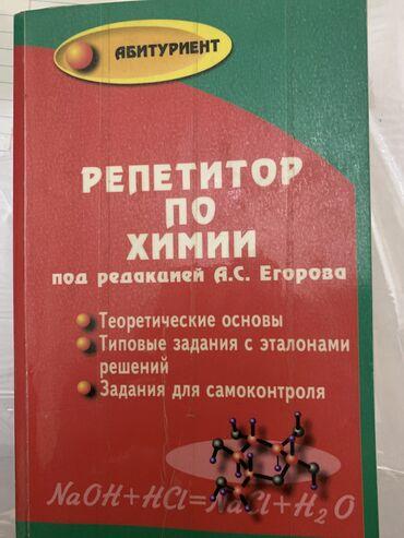 Книги, журналы, CD, DVD - Кыргызстан: Тестовые вопросы по Химии ОРТ Для подготовки сдачи экзамена в медицинс