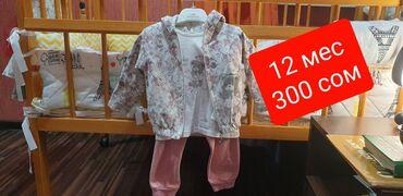 детские вещи с в Кыргызстан: Продаю детские вещи на девочку от года, б/у в отличном состоянии. Само