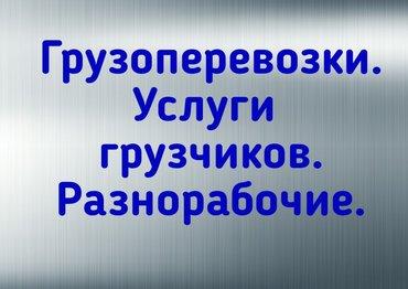 Грузчики + разнорабочие. Домашний и в Бишкек
