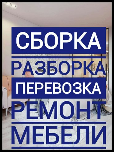 Сборка разборка перевозка мебели а в Бишкек