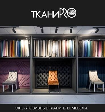Декор для дома - Кыргызстан: Большой выбор мебельных тканей в магазине Ткани Pro!Как показывает