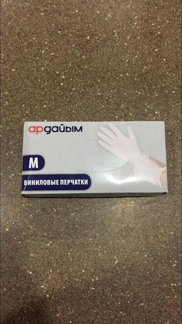 бишкек кап строй в Кыргызстан: Перчатки Виниловые размер М на данный момент есть в наличии #нитрил#