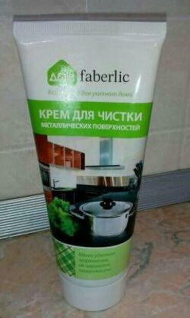 Faberlik