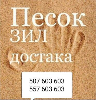 11265 объявлений: Песок кум Арзан арзан арзан