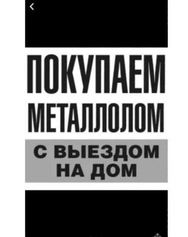 Самовывоз черного металла дорого в Бишкек