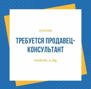 Требуется продавец консультант в Бишкек