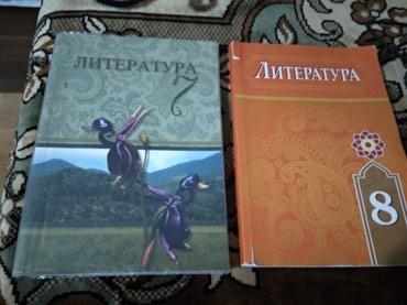 Bakı şəhərində Учебники по Литературе 7 и 8класс. каждая по 3манат.