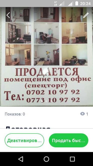 купить здание под офис в Кыргызстан: Срочно продаю помещение под офис(под любой бизнес), можно магазин или