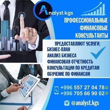 Тариф бизнес эркиндик - Кыргызстан: Разработка БИЗНЕС-ПЛАНА!