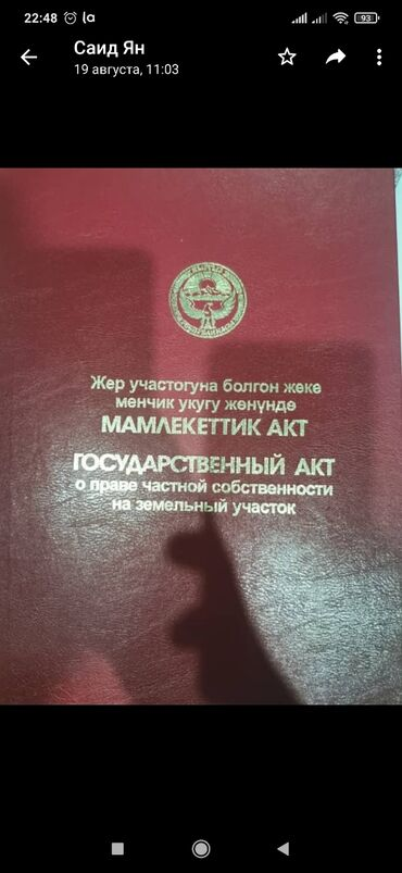 духи обмен в Кыргызстан: Продам 8 соток Для бизнеса от собственника