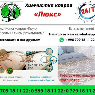 лазерный термометр бишкек в Кыргызстан: Стирка ковров бишкек