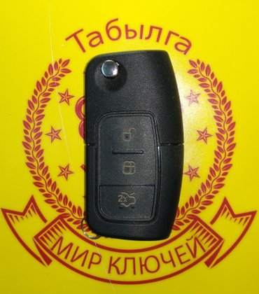 """МИР КЛЮЧЕЙ ТАБЫЛГА"" FORD. в Бишкек"