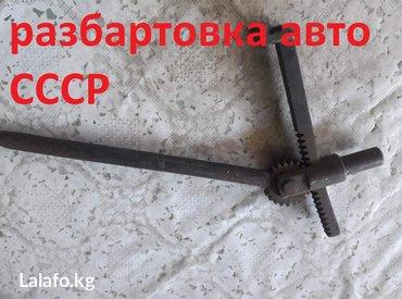 - Дамкрат СССР - 300с. (Whatsapp) в Бишкек