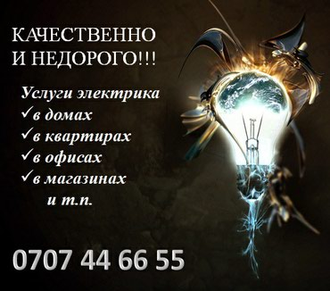 ЭЛЕКТРИК+сантехник КРУГЛОСУТОЧНО!!! . в Бишкек