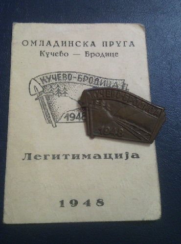 Značke, ordeni i medalje | Srbija: Omladinska pruga Kucevo - Brodice 1948. Udarnicka znacka sa